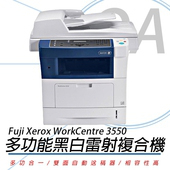 《FUJI XEROX 富士全錄》WorkCentre 3550 多功能黑白雷射事務機