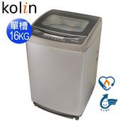 《歌林 Kolin》16公斤單槽全自動洗衣機BW-16S03(送基本安裝)