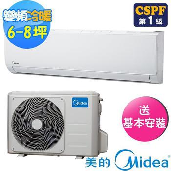 《Midea 美的》6-8坪變頻冷暖型分離式冷氣MVC-A50HD+MVS-A50HD(送基本安裝)