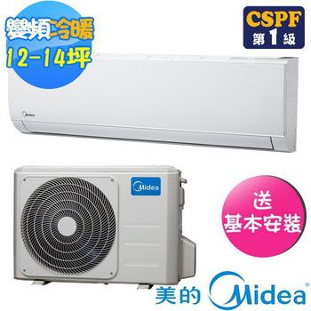 《Midea 美的》12-14坪變頻冷暖型分離式冷氣MVC-A85HD+MVS-A85HD(送基本安裝)