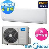 《Midea 美的》6-8坪超值系列變頻冷專型分離式冷氣MVC-D50CA+MVS-D50CA(送基本安裝)