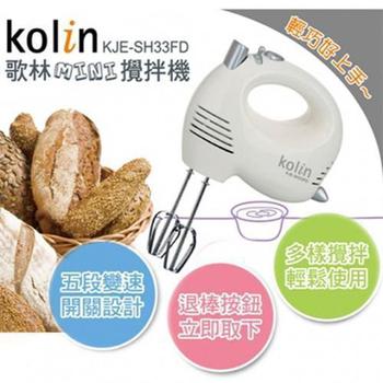 《歌林Kolin》迷你攪拌機KJE-SH33FD