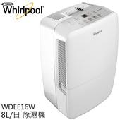 《Whirlpool》除濕機 ✦ Whirlpool 惠而浦 WDEE16W 8L/日 公司貨