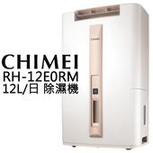 《CHIMEI》除濕機 ✦ CHIMEI 奇美 RH-12E0RM 12L/日 公司貨