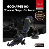 《PAPAGO》PAPAGO! GoCharge 100 無線快充車架 For手機為無線充電機種適用~請下標前確認唷~(PAPAGO CHARGE100)