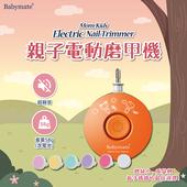 《Babymate》嬰兒親子電動磨甲機(六合一)(嬰兒親子電動磨甲機(六合一))