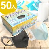 《LTB》MIT魔力黑3D立體不織布口罩(50入/盒)