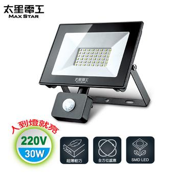 《太星電工》30WLED感應投射燈/220V/白光