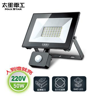 《太星電工》50WLED感應投射燈/220V/白光