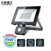 《太星電工》50WLED感應投射燈/110V/白光