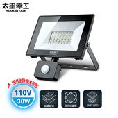 《太星電工》30WLED感應投射燈/110V/白光