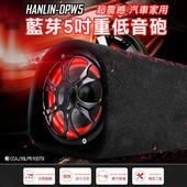 《HANLIN》DPW5 汽車家用 藍芽5吋重低音砲-超震撼(黑)