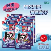 《日本獅王》日本獅王酵素洗衣精補充包(810gx6入)