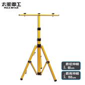 《太星電工》投射燈傘型伸縮支架燈桿/160CM