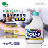 《日本mitsuei》美淨易廚房泡沫漂白劑補充瓶(400ml)