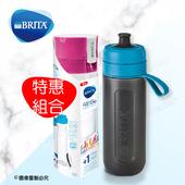 《德國BRITA》運動濾水瓶搭配+隨身濾水瓶 【內各含1入濾心片】 - 桃紅色專區(桃紅色+藍色)
