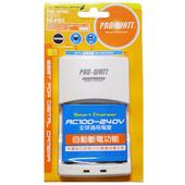 《PRO-WATT》鎳氫電池充電器   PW-1236