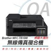 《Brother》MFC-T810W 高速Wifi傳真事務機