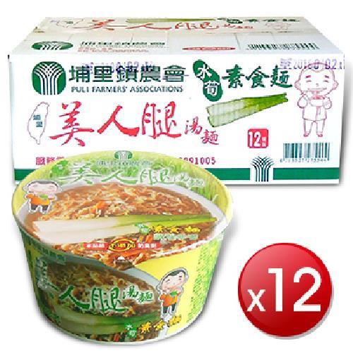 《埔里農會》美人腿湯麵-12入/箱(素食-84g/碗-即期2020.04.08)