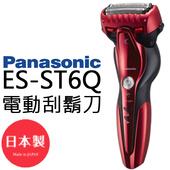 《Panasonic》刮鬍刀 ✦ 國際牌 ES-ST6Q 日本製 紅色 公司貨