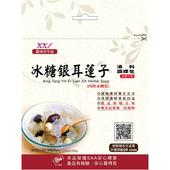 《甜河谷生技》湯料調理包-100g/包(冰糖銀耳蓮子)