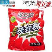 《海夫健康生活館》眾豪 可立潔 沛芳 高級 小蘇打濃縮洗衣粉(每包2.5Kg,6包包裝)