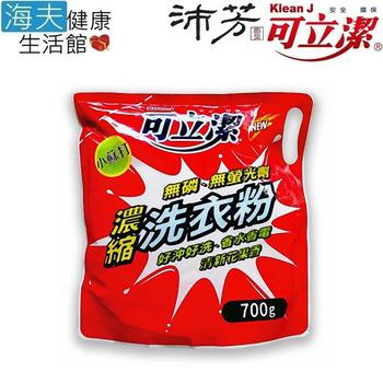 《海夫健康生活館》眾豪 可立潔 沛芳 高級 小蘇打濃縮洗衣粉(每包700g,16包包裝)