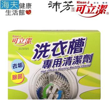 《海夫健康生活館》眾豪 可立潔 沛芳 高級 洗衣槽專用清潔劑(3盒裝)
