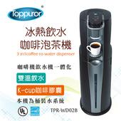 《【Toppuror 泰浦樂】》冰熱飲水 咖啡泡茶機 桶裝水(TPR-WD02B)