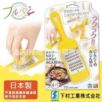 《SHIMOMURA下村工業》Fru Vege便利平面蒜頭磨碎調理器