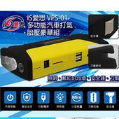 《IS愛思》多功能汽車萬用緊急啟動電源打氣胎壓組(VPS-01)