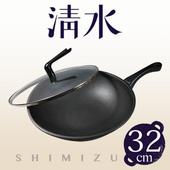 《清水鍋具》清水金鑽鑄造炒鍋(32cm)