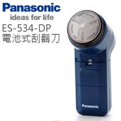 《Panasonic》刮鬍刀 ✦ 國際牌 ES-534-DP 公司貨