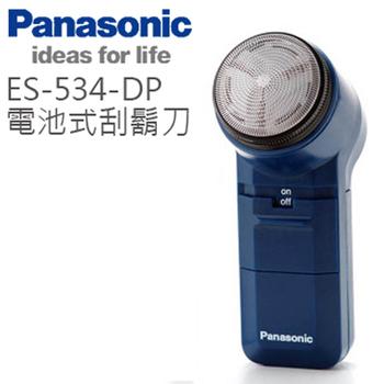 Panasonic 刮鬍刀 ✦ 國際牌 ES-534-DP 公司貨