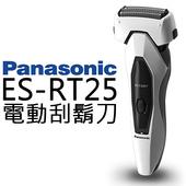 《Panasonic》刮鬍刀 ✦ 國際牌 ES-RT25 公司貨