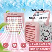 《G2T》Kitty授權-ICE負離子專利微型個人式冰冷扇(Kitty款)