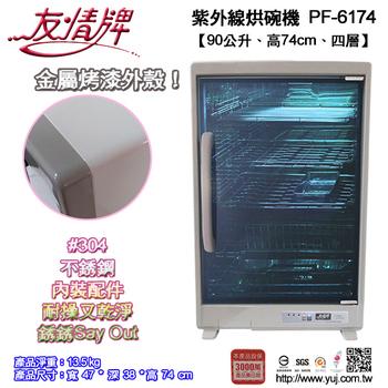 《友情牌》友情90公升四層紫外線烘碗機 PF-6174