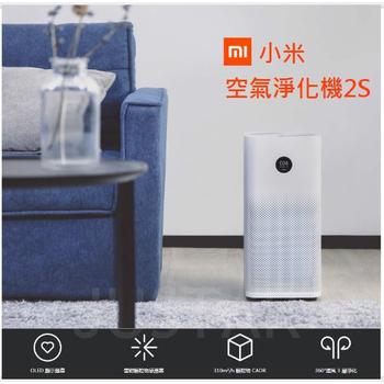 《MIUI小米》小米空氣淨化機2S PM2.5 智能 靜音 省電 空氣清淨機(白)