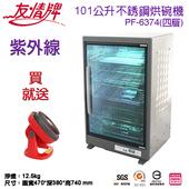 《友情牌》友情101公升四層全不銹鋼紫外線烘碗機 PF-6374買就送6吋循環扇