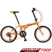 《【預購】9/11陸續出貨FUSIN》F800 20吋24速搭配彩色管線鋁合金輪圈高CP值 折疊車-服務升級版(橘)