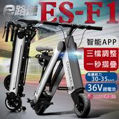 《e路通》(客約配送)ES-F1 機器人 36V 鋰電 LCD面板 高續航 搭配 智能APP 一秒折疊 電動車 (電動自行車)(科技銀)