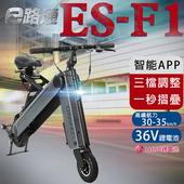 《e路通》(客約配送)ES-F1 機器人 36V 鋰電 LCD面板 高續航 搭配 智能APP 一秒折疊 電動車 (電動自行車)(科技灰)