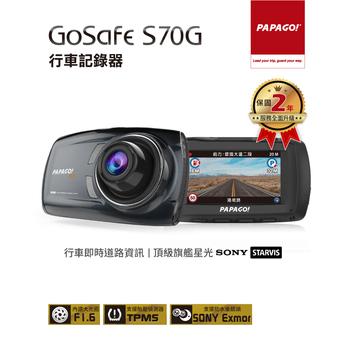 《PAPAGO》PAPAGO ! GoSafe S70G行車記錄器/主機2年保固/SONY STARVIS 星光低照度專業等級