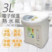 《國際牌 Panasonic》3L電子保溫熱水瓶 NC-BG3001
