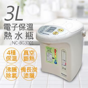國際牌 Panasonic 3L電子保溫熱水瓶 NC-BG3001