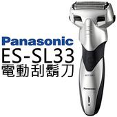 《Panasonic》刮鬍刀 ✦ 國際牌 ES-SL33 公司貨