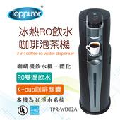 《【Toppuror 泰浦樂】》冰熱RO飲水 咖啡泡茶機(TPR-WD02A)
