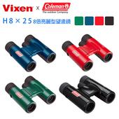 《Vixen》8倍亮麗型望遠鏡 H8x25(藍)