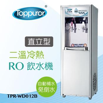 【Toppuror 泰浦樂】 二溫溫熱RO飲水機含安裝(TPR-WD12B)