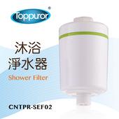 《【Toppuror 泰浦樂】》沐浴淨水器(CNTPR-SEF02)